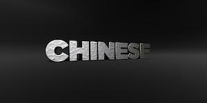 Traditionell oder vereinfacht? Chinesisch ist nicht gleich Chinesisch!